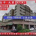 台中市大里區健康二街31號3F0808.jpg
