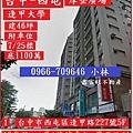 台中市西屯區逢甲路227號5F0725.jpg