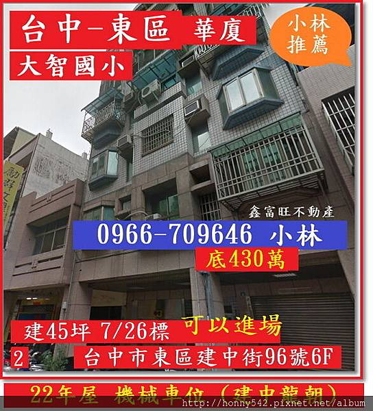 台中市東區建中街96號6F0726.jpg