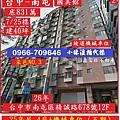 台中市南屯區精誠路678號12F0725.jpg