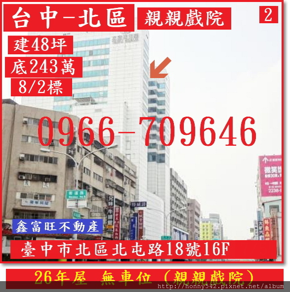 臺中市北區北屯路18號16F0802.jpg