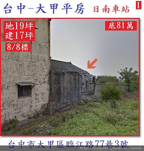 台中市大甲區臨江路77巷3號0808.jpg