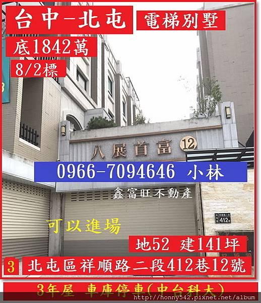 台中市北屯區祥順路二段412巷12號(0802.jpg