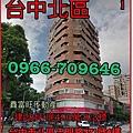 台中市北區忠明路371號4F忠明麗景0803.jpg