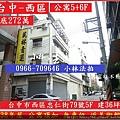 台中市西區忠仁街79號5F(未公佈).jpg