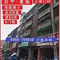 臺中市東區東南街79號5F0807.jpg