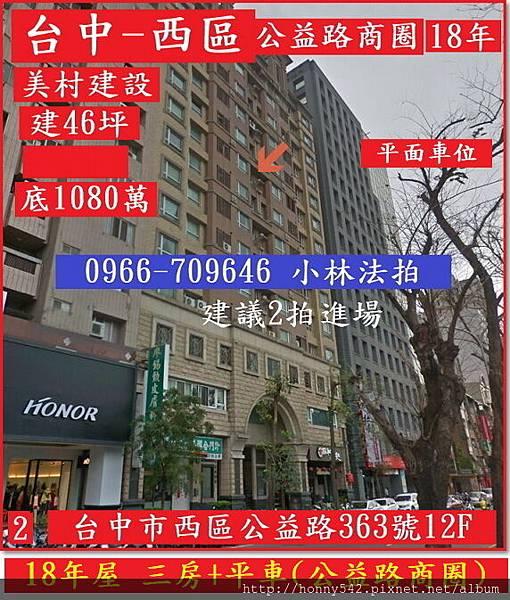 台中市西區公益路363號12樓(未公佈).jpg