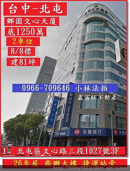 臺中市北屯區文心路三段1027號3樓0808.jpg
