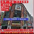 臺中市中區自由路二段129號10F0717.jpg
