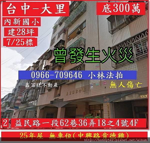 臺中市大里區益民路一段62巷36弄18之4號4F0725.jpg