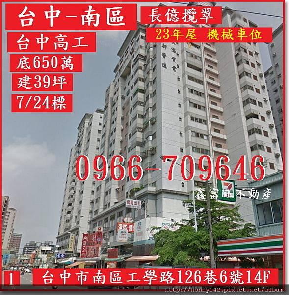 台中市南區工學路126巷6號14F0724.jpg