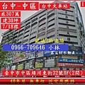 臺中市中區綠川東街32號8F之23之25青果合作大樓0718.jpg