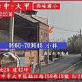 台中市大甲區臨江路150巷18號0802.jpg