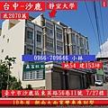 臺中市沙鹿區東英路56巷11號0727.jpg