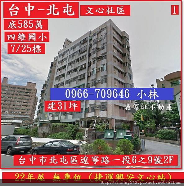 台中市北屯區遼寧路一段6之9號2F0725.jpg