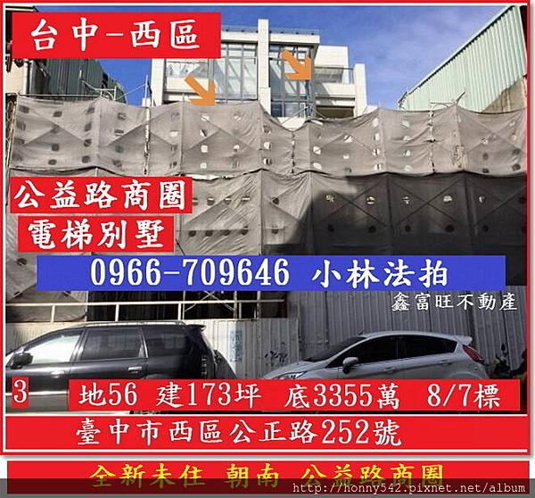 臺中市西區公正路252號0807.jpg