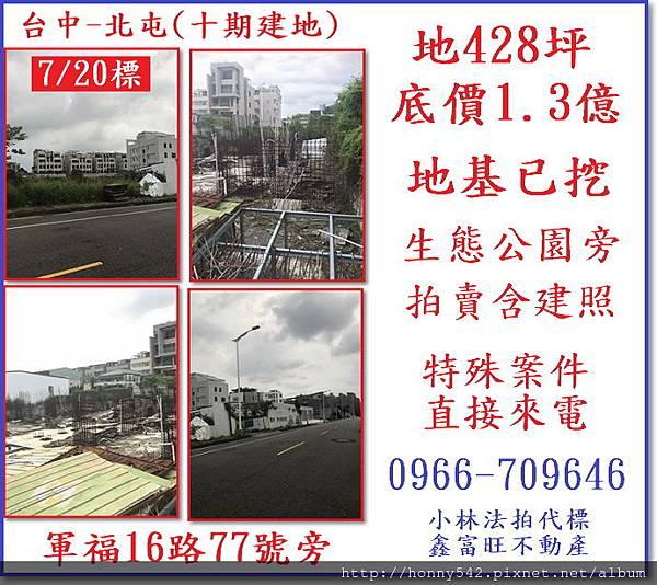 台中市北屯區軍福十六路和平段307地號含建照0720.jpg