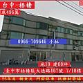 臺中市梧棲區大德路167號0718.jpg