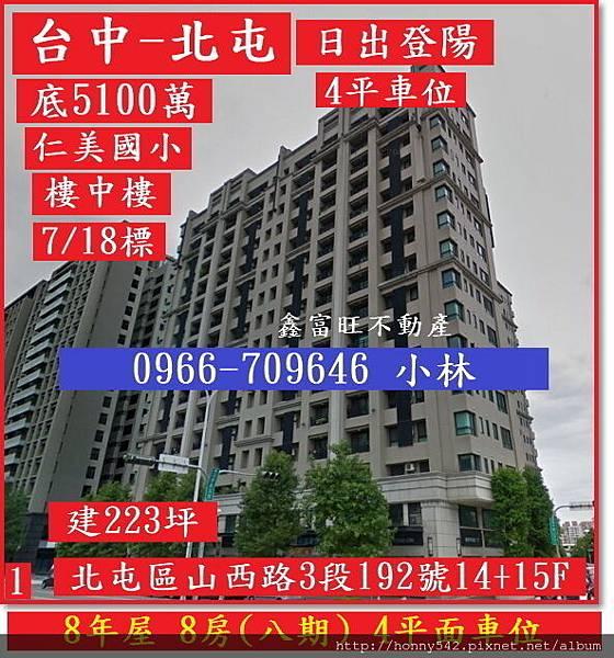 台中市北屯區山西路3段192號14F15F0718.jpg