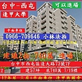 台中市西屯區逢大路73號7F0719.jpg