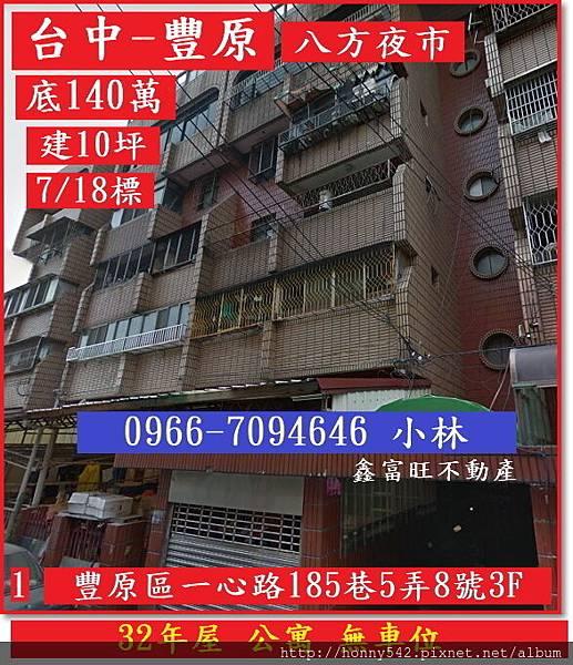 臺中市豐原區一心路185巷5弄8號3樓3室0718.jpg