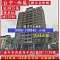 臺中市西區存中街5號8F0719.jpg