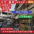 台中市霧峰區民生路412巷130號0712.jpg