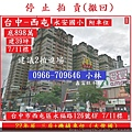 台中市西屯區永福路126號4F0711(建議2拍進場).jpg