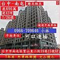 台中市南屯區寶山東二街19巷15號6F勝美極美0726.jpg