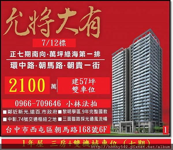 台中市西屯區朝馬路168號6F0712.jpg