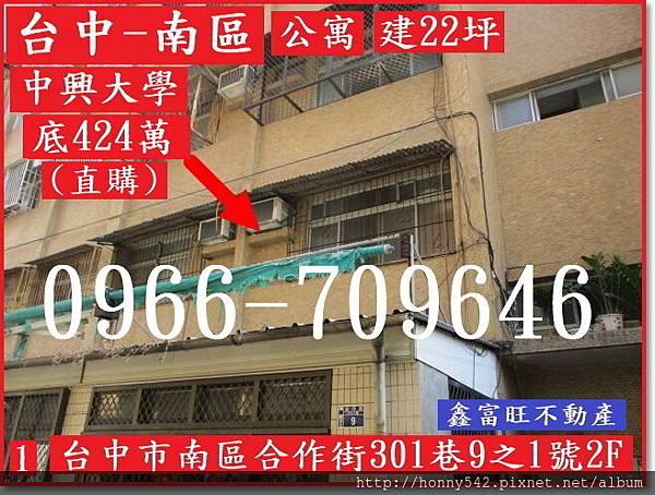 台中市南區合作街301巷9之1號2F(應買).jpg