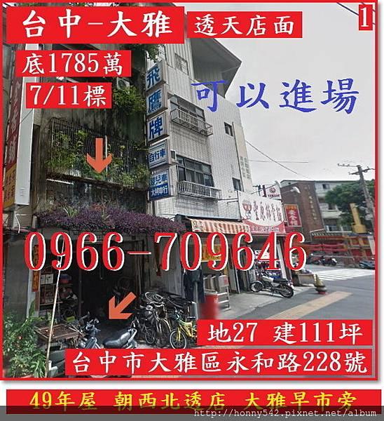 台中市大雅區永和路228號0711.jpg