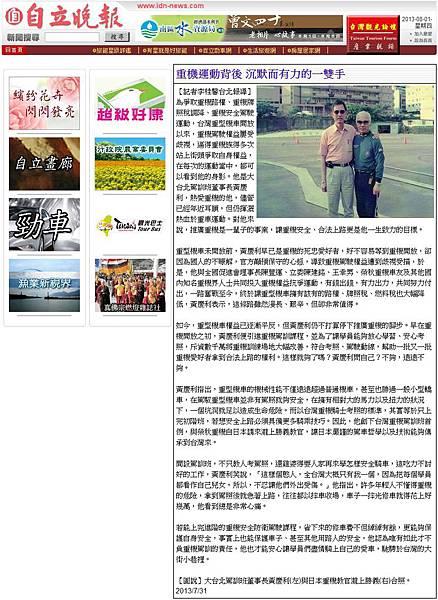 大台北駕訓班董事長黃慶利(左)與日本重機教官瀧上勝義