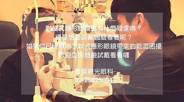 角膜塑型片 台北-體驗.jpg