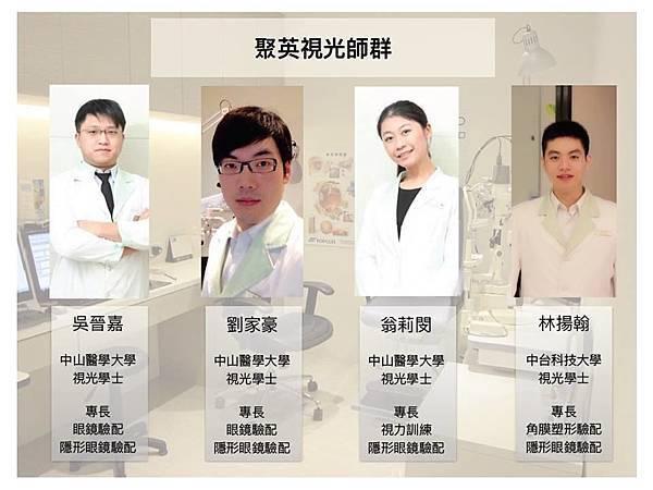 聚英視光眼科評價-醫師團隊.jpg