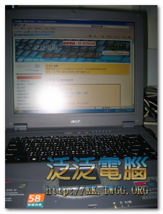 [維修]宏碁 ACER TravelMate 290 series 「中毒、系統重灌」
