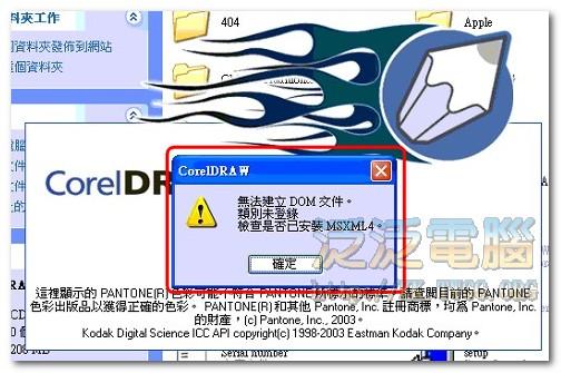執行CorelDRAW 出現 「無法建立 DOM 文件。類別未登錄 檢查是否已安裝MSXML4。」