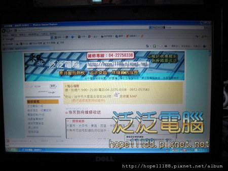 [維修記錄]Dell D630「系統重灌」