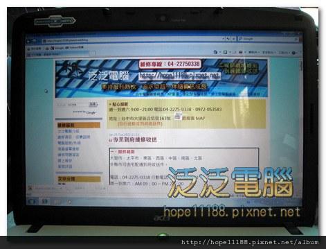 [維修記錄]Acer ASPIRE 5520G 「WIN7 系統重灌、記憶體升級。」