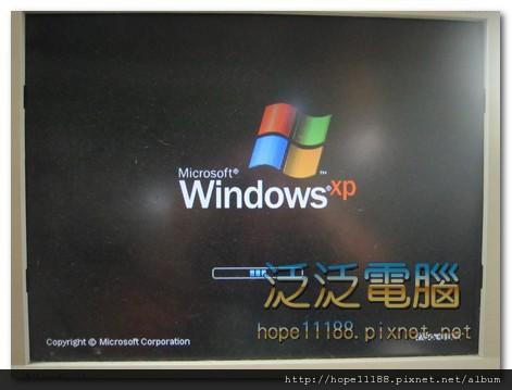 [維修]停在WINDOWS XP 畫面。