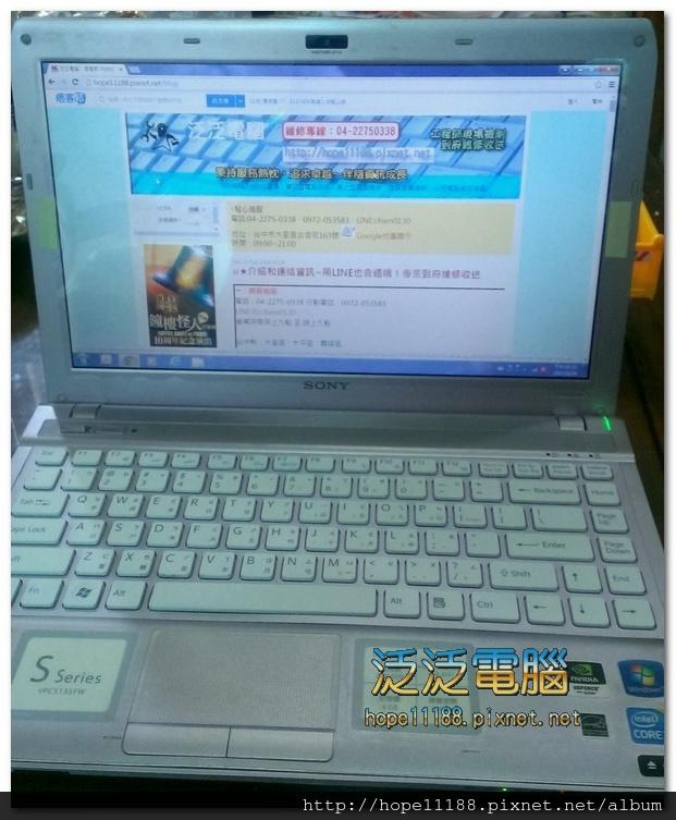 [維修]SONY VAIO VPCS135fw 「螢幕白塊閃爍 」