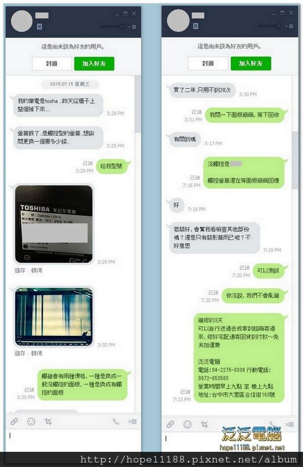 [維修]TOSHIBA Satellite L50t-A「觸控面板破裂」