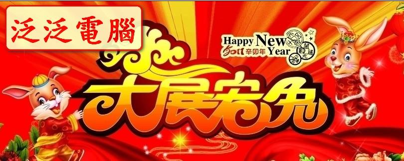 100年 新年恭賀