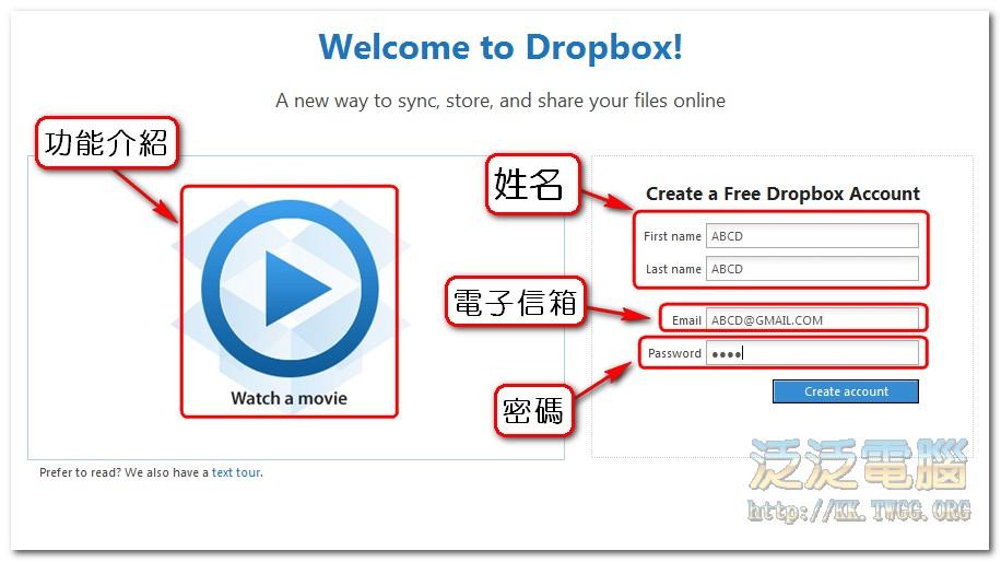 [軟體介紹]申請簡單、使用方便的免費空間 Dropbox