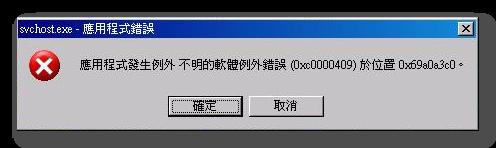 應用程式發生例外