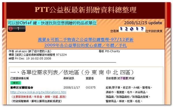 PTT公益板最新捐贈資料總整理