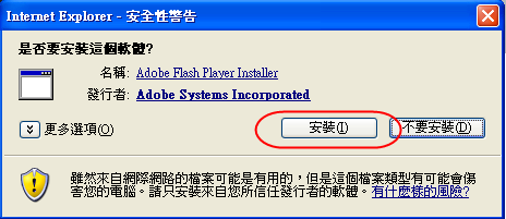 flashplayer_3