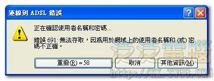 撥號連線時出現錯誤 678:遠端電腦沒有回應 3
