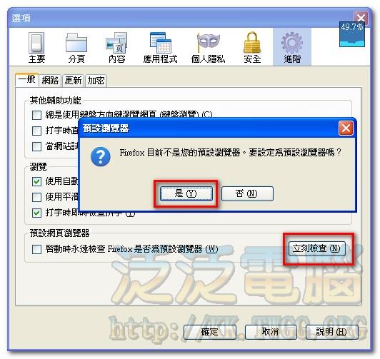 設定預設瀏覽器,以便當我按 連結時,用預設的瀏覽器打開連結