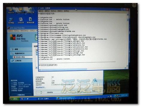 宏碁電腦掃毒